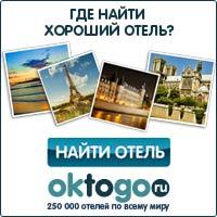 октого oktogo.ru найти отель